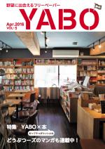 YABO Vol.5は「本」特集
