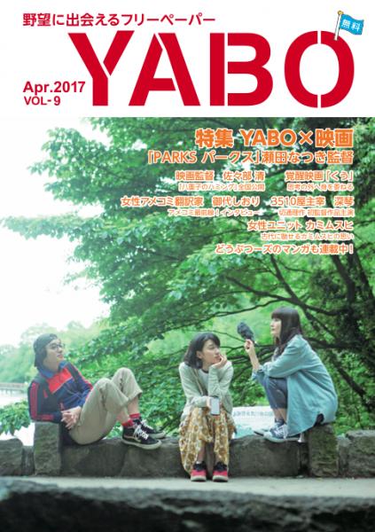 YABO vol.9