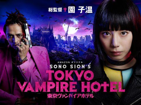 『東京ヴァンパイアホテル』