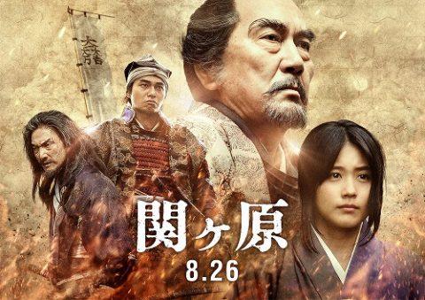 映画『関ヶ原』