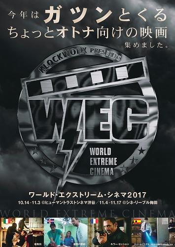 『ワールド・エクストリーム・シネマ2017』