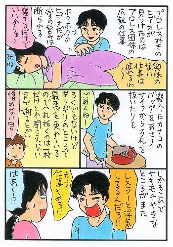『リングサイド・ストーリー』「だめんず・うお~か~」著者・倉田真由美 書き下ろし漫画