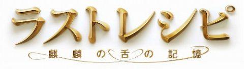 『ラストレシピ ~麒麟の舌の記憶~』