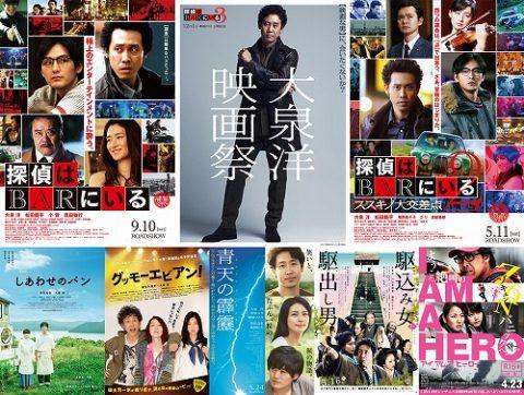 大泉洋映画祭