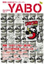 YABO Vol.7