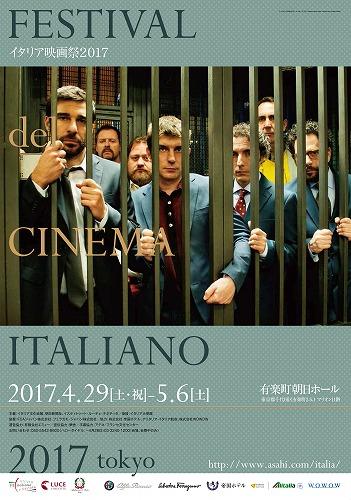 イタリア映画祭2017
