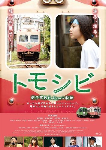 『トモシビ 銚子電鉄6.4kmの軌跡』