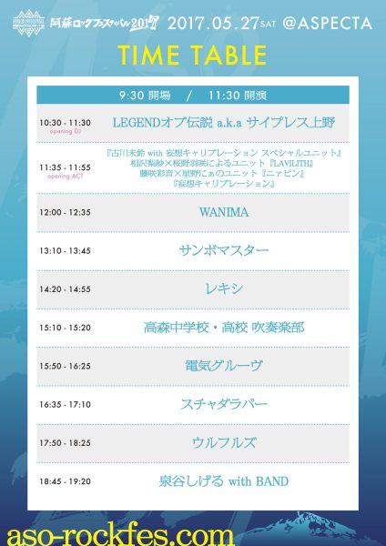 阿蘇ロックフェスティバル 2017 タイムテーブル
