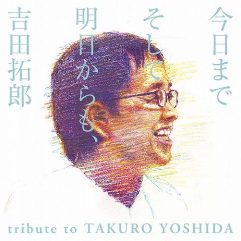 吉田拓郎のトリビュートアルバム「今日までそして明日からも、吉田拓郎 tribute to TAKURO YOSHIDA」