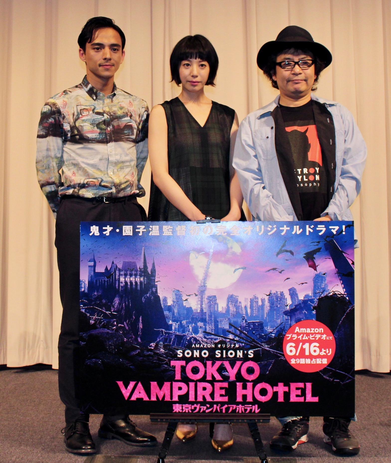 『東京ヴァンパイアホテル』完成披露試写会