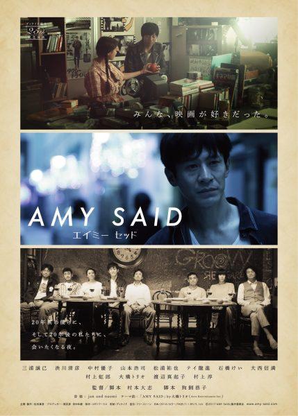 『AMY SAID エイミー・セッド』