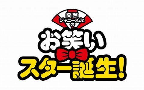 『関西ジャニーズJr.のお笑いスター誕生!』