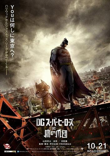 『DCスーパーヒーローズ vs 鷹の爪団』